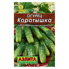 Семена Огурец Коротышка